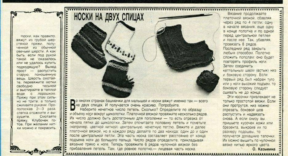 Два способа вязания детских носочков спицами: описание и схема, видео
