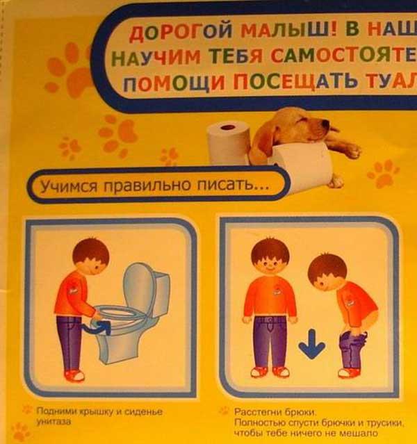 Как научить ребенка вытирать попу?