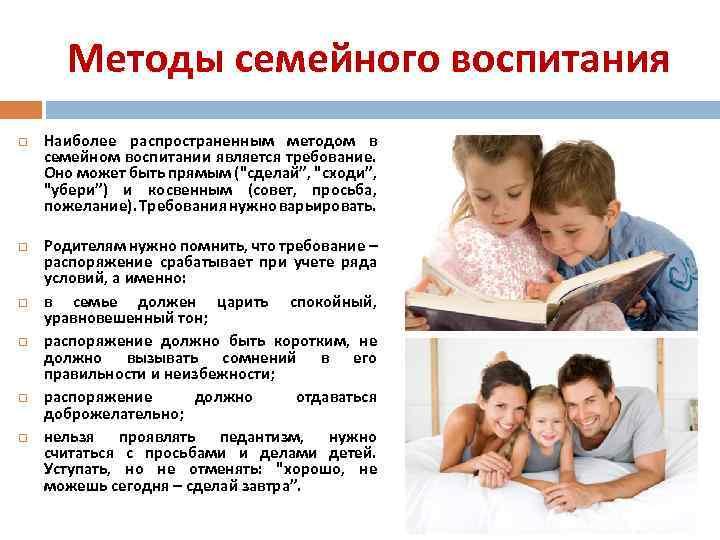 Стили воспитания в семье и их влияние на личность дошкольника