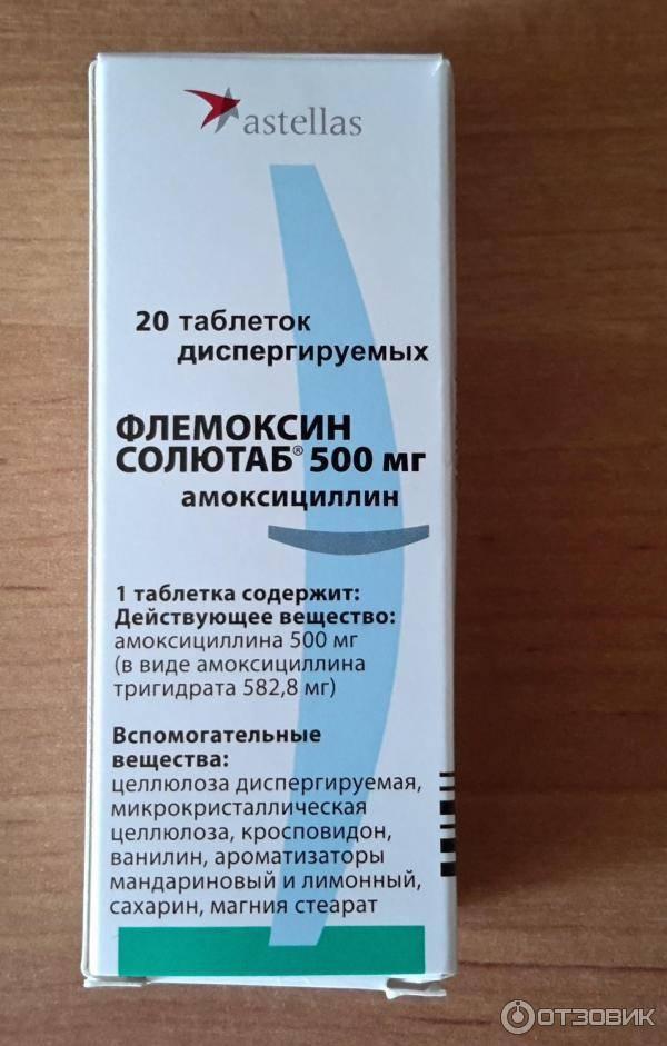 Флемоксин солютаб в уфе - инструкция по применению, описание, отзывы пациентов и врачей, аналоги