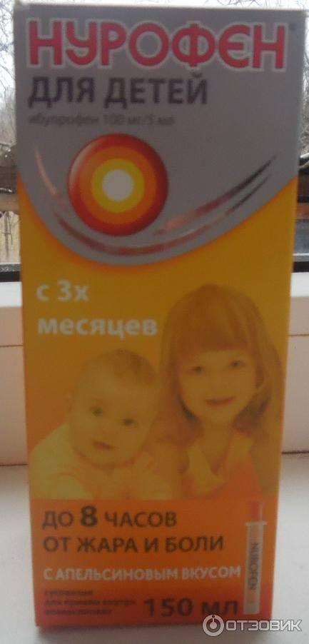 Нурофен для детей в томске