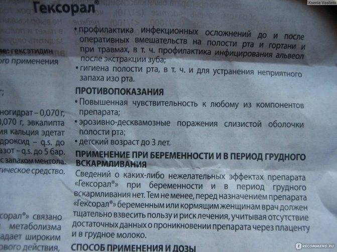 Санорин в тюмени - инструкция по применению, описание, отзывы пациентов и врачей, аналоги