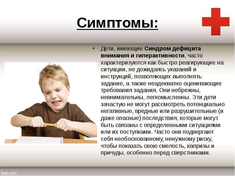 Лечение синдрома дефицита внимания и гиперактивности у детей