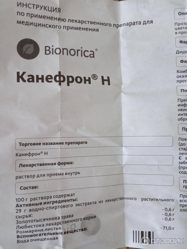 Канефрон h в екатеринбурге - инструкция по применению, описание, отзывы пациентов и врачей, аналоги