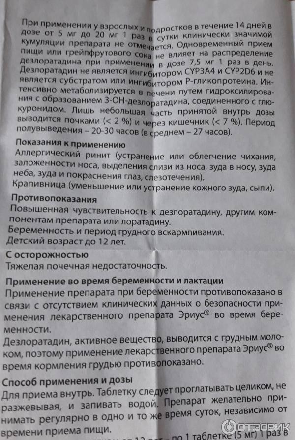 Эриус сироп 0,5 мг/мл флакон 60 мл   (schering-plough [шеринг-плау]) - купить в аптеке по цене 656 руб., инструкция по применению, описание, аналоги