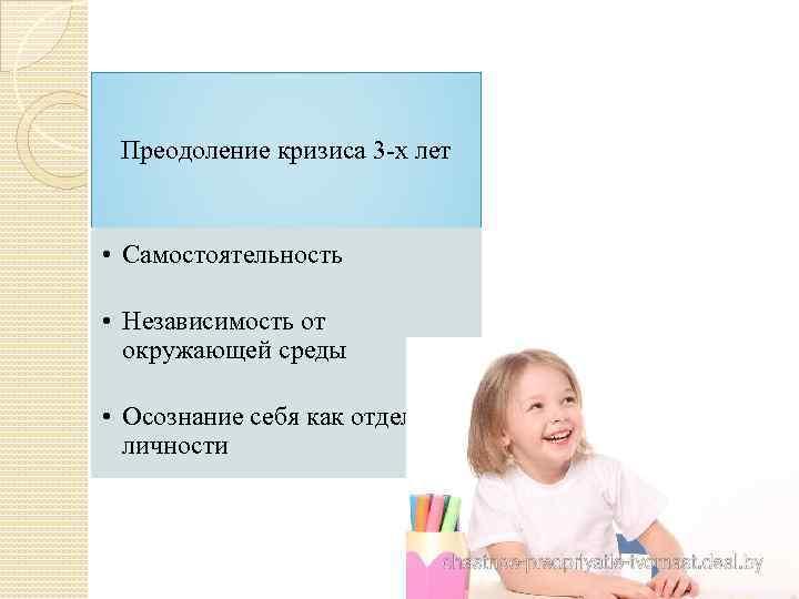 Кризис 1 года у ребенка: возрастная психология: причины и советы родителям