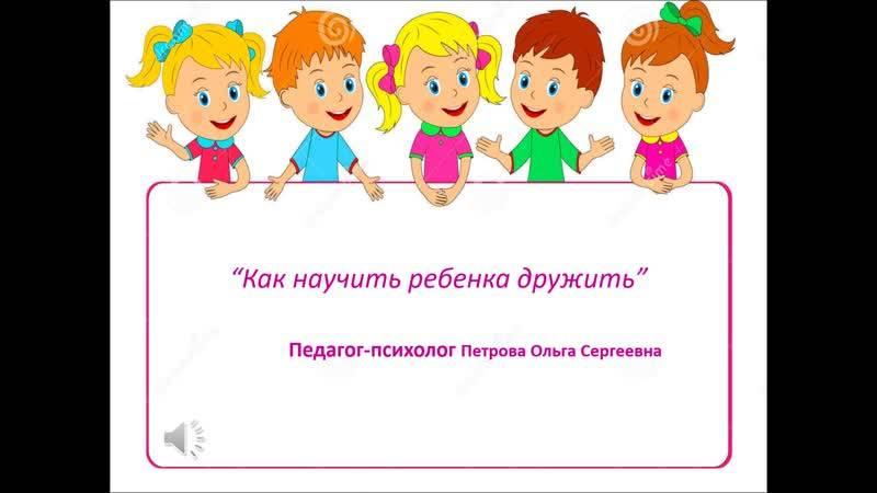 Психология детской дружбы ❗️☘️ ( ͡ʘ ͜ʖ ͡ʘ)