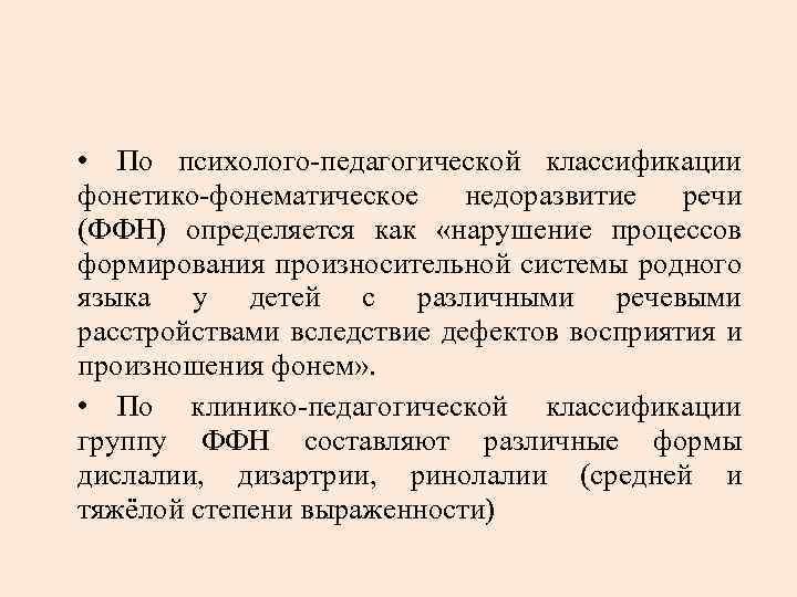 Фонетико-фонематическое недоразвитие (ффн): в чем проявляется и как корректируется