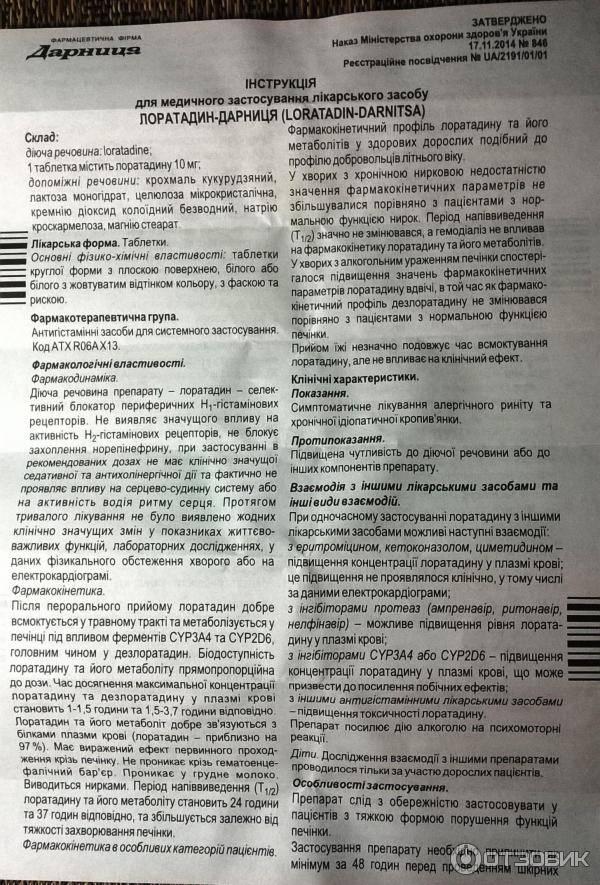 Лоратадин сироп 5 мг/5 мл сироп 100 мл