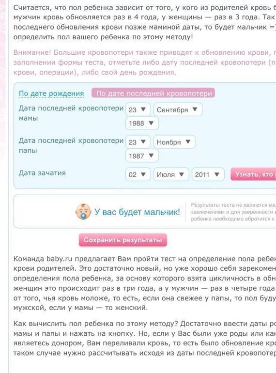 Определение пола будущего ребенка: тест днк в украине   медико-генетический центр мама папа