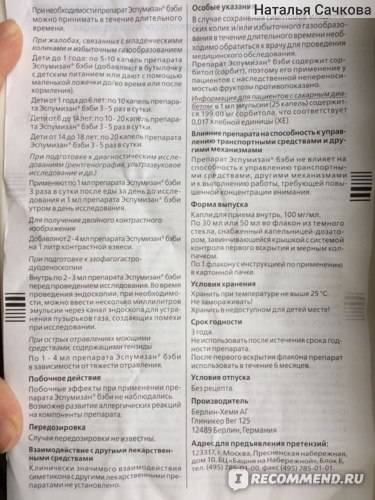 Эспумизан - инструкция по применению, описание, отзывы пациентов и врачей, аналоги