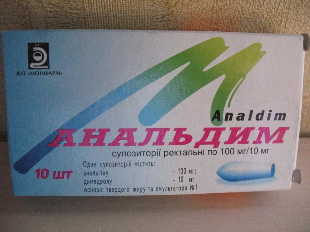 Купить анальдим – цена в саратове, инструкция по применению, отзывы, показания и противопоказания, аналог