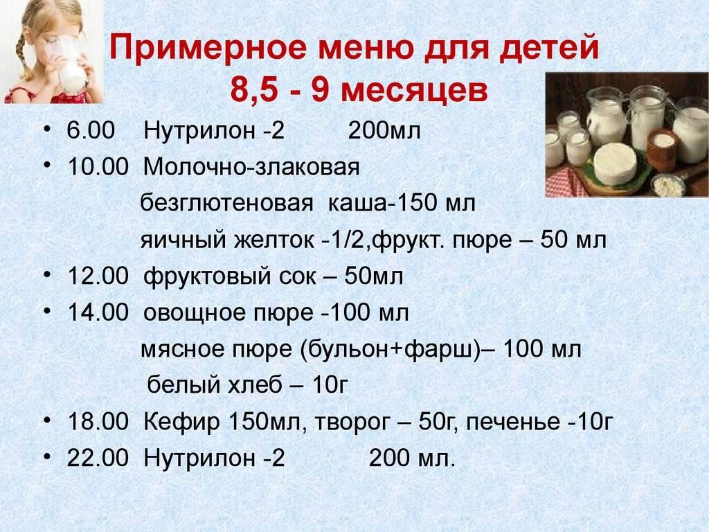 Таблица питания ребенка - рацион и советы при готовке еды для детей