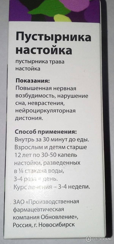 Пустырника экстракт в санкт-петербурге