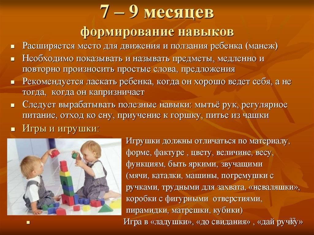 Ребенок 10 месяцев: развитие, питание и сон