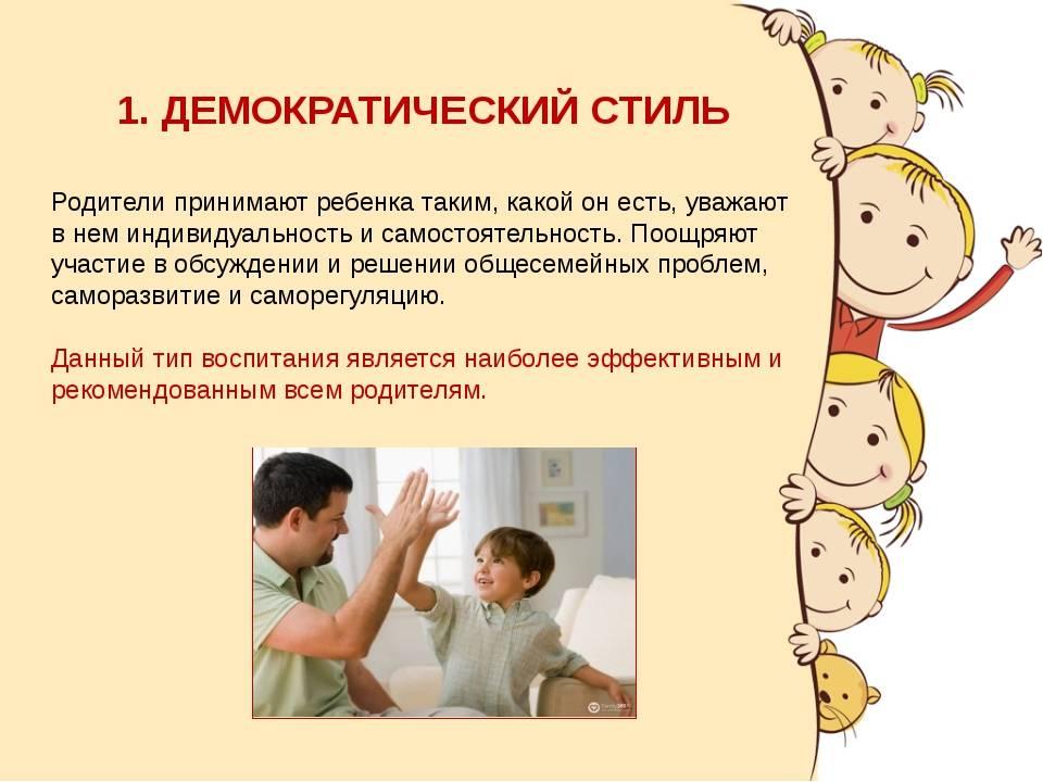 Особенности семейного воспитания. плюсы и минусы разных стилей воспитания детей