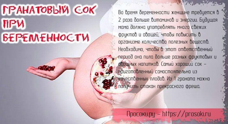 Гранат при грудном вскармливании: можно ли кормящей маме, как употреблять во время гв