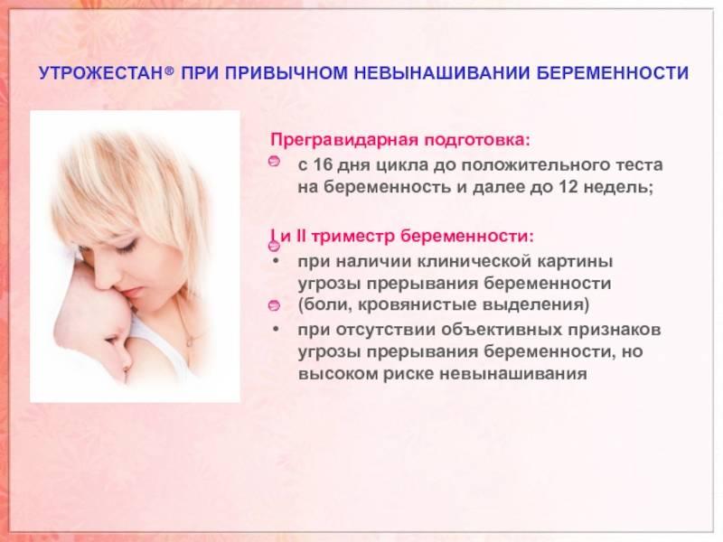 Планирование беременности. предгравидарная подготовка