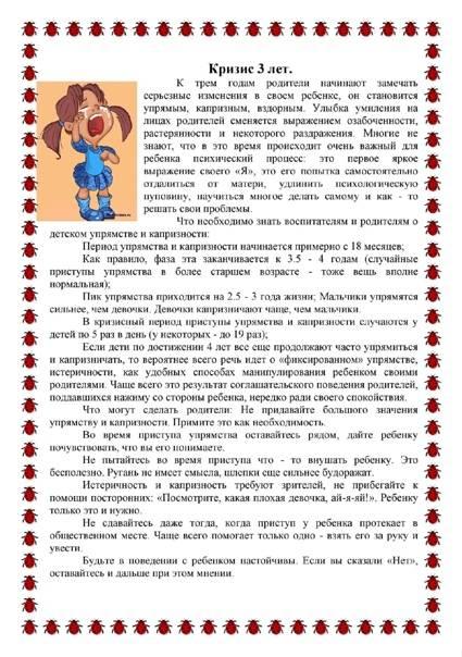 Психологические советы родителям: воспитание ребенка в 3, 4 года - советы психологов на inha|rmony