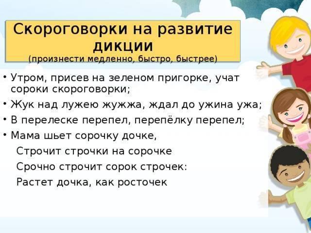 Развиваем речь ребенка: веселые скороговорки для детей 6-7 лет