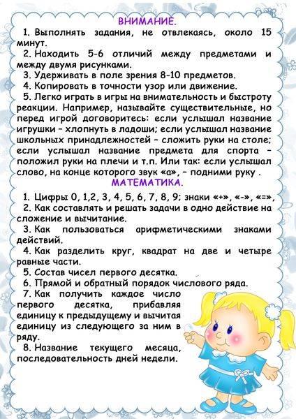 Мама для мам: что должен знать и уметь ребенок в 4 года (простые тесты)