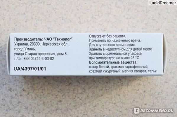 Аскорутин® (ascorutinum)