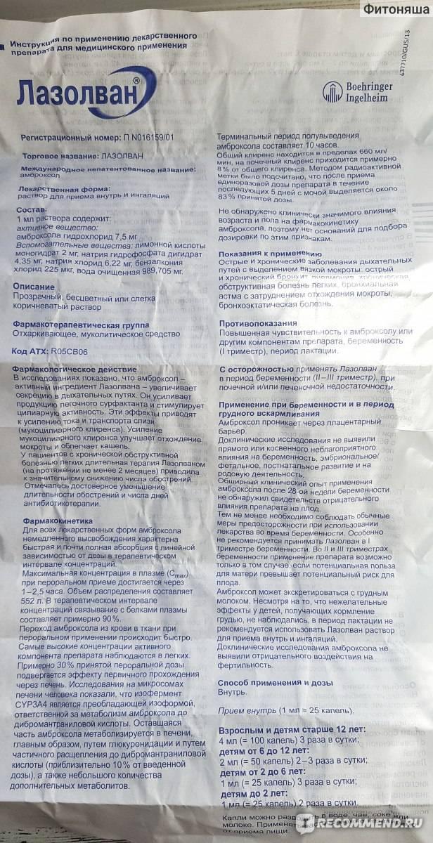 Ингаляции с лазолваном и физраствором для детей: дозировка и инструкция