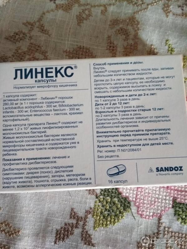 Линекс капсулы 32 шт.   (lek d. d. [лек д.д.]) - купить в аптеке по цене 816 руб., инструкция по применению, описание, аналоги