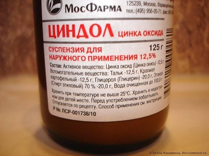 Циндол в ульяновске - инструкция по применению, описание, отзывы пациентов и врачей, аналоги