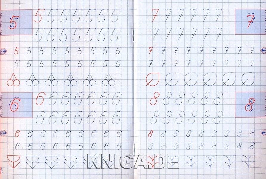 Учимся писать цифры: как правильно научить ребенка писать в 5 лет, рисование по точкам цифр 8 и 4, 9 и 3, 6 и 7