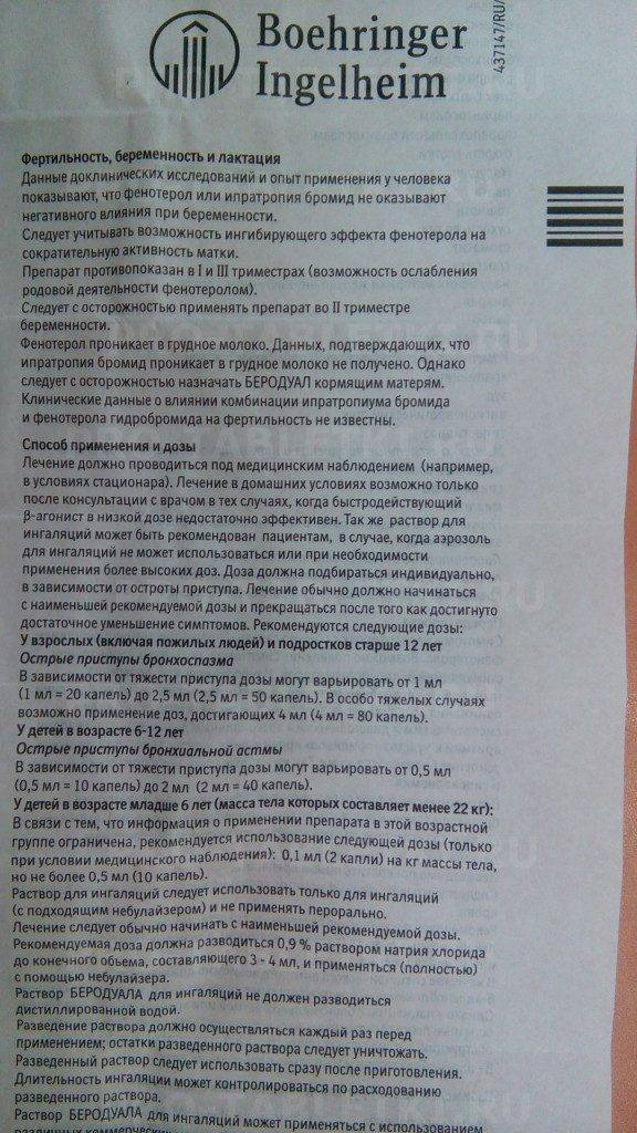 Беродуал раствор для ингаляций 20 мл флакон