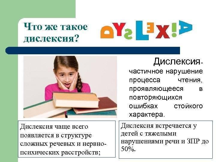 Дислексия у детей: причины и последствия, методы коррекции и лечения