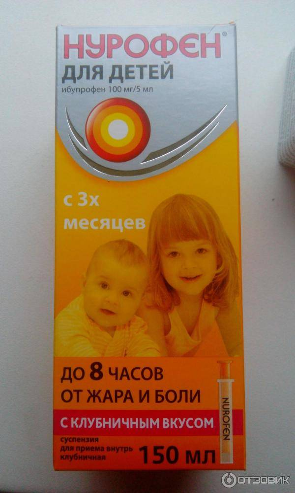 Купить нурофен для детей – цена в саратове, инструкция по применению, отзывы, показания и противопоказания, аналог