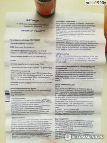Фенистил в санкт-петербурге - инструкция по применению, описание, отзывы пациентов и врачей, аналоги