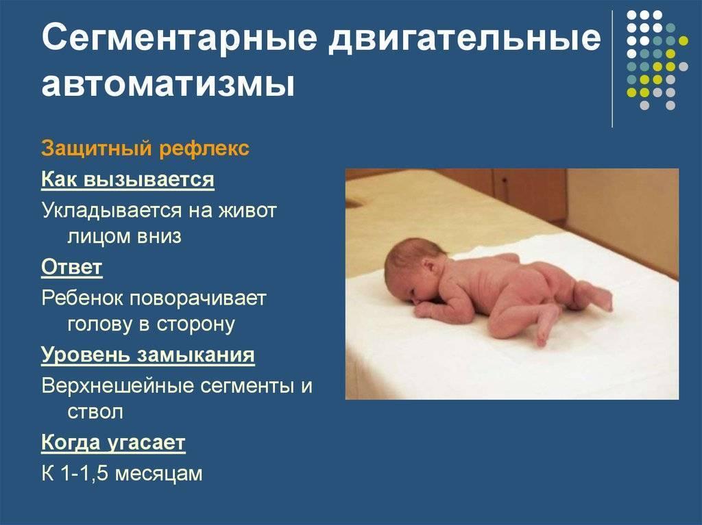 Условные и безусловные врожденные рефлексы в новорожденного ребенка