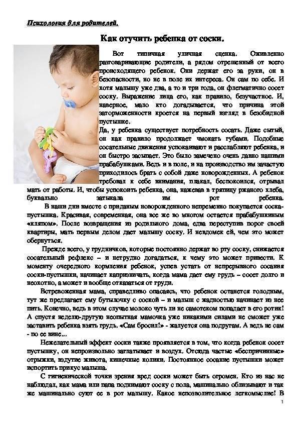 Ребенок грызет ногти, тянет в рот все подряд, ломает игрушки. как отучить малыша вредничать — новости барановичей, бреста, беларуси, мира. intex-press