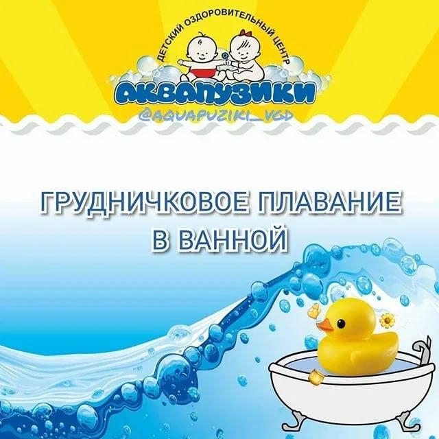 Плавание грудничка в ванне: подготовка ребенка, правила, упражнения в воде