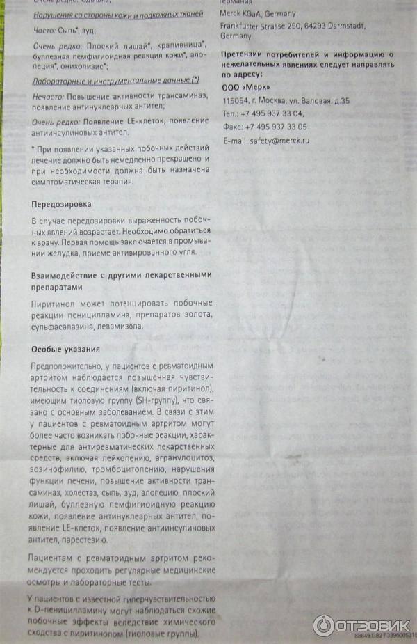 Энцефабол: описание, инструкция, цена