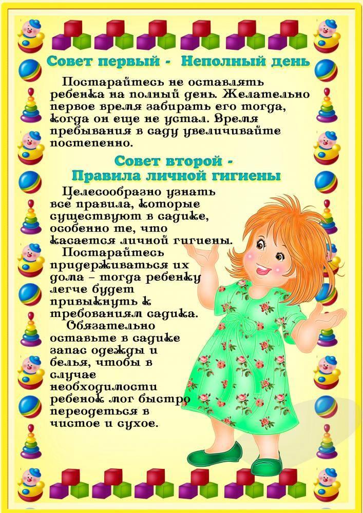 В детский сад с улыбкой: советы воспитателей