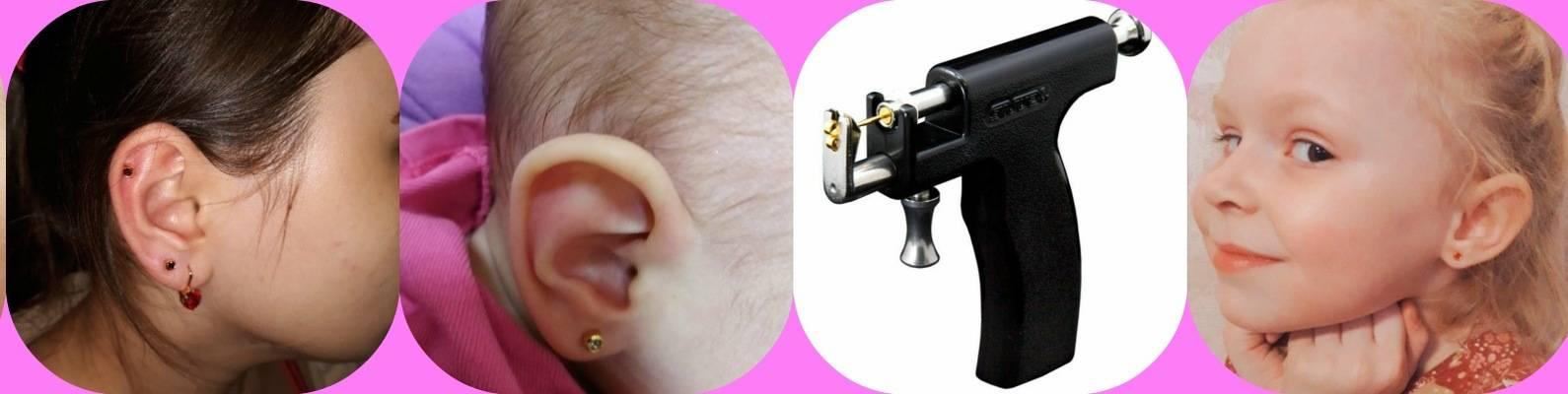 Как прокалывают уши пистолетом детям: как ухаживать за проколами и сколько нельзя мочить их после процедуры?