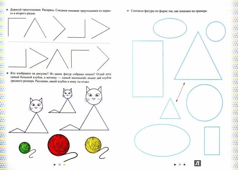 Задания по геометрии для дошкольников 5-6 лет в картинках