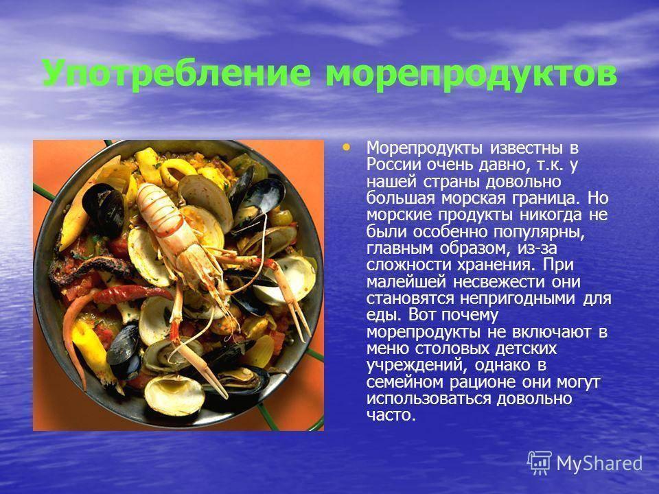Морепродукты при беременности
