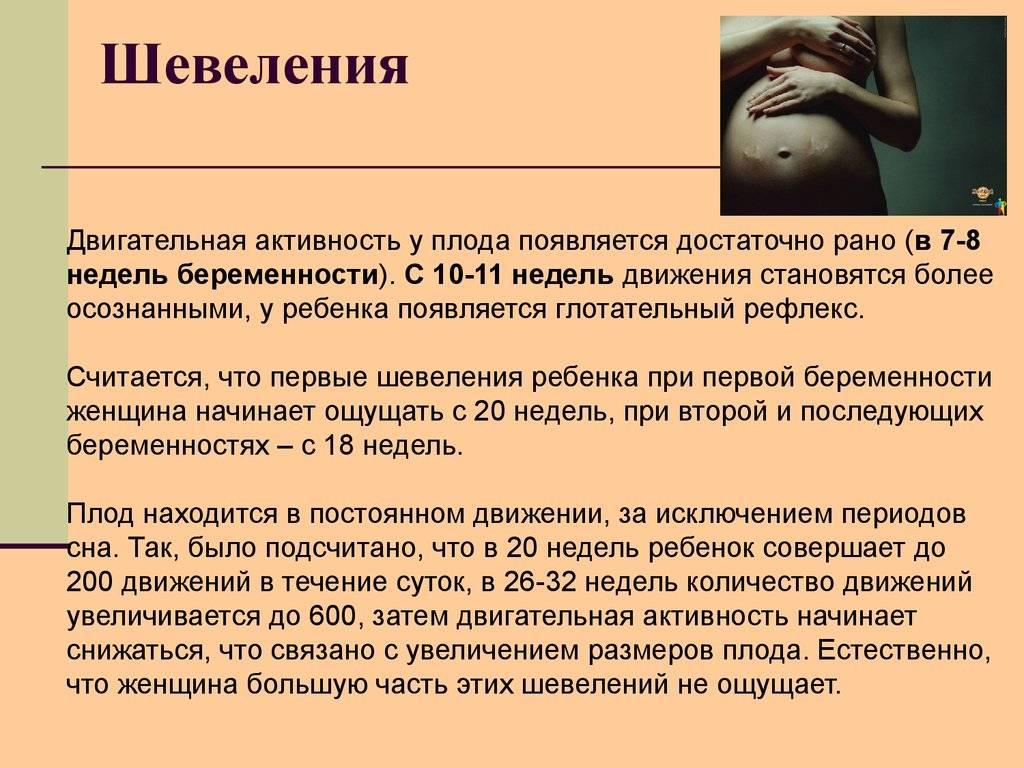 Почему ребенок дергается в животе у матери, как будто дрожит, трясется или бьется в судорогах? ребенок дрожит в животе
