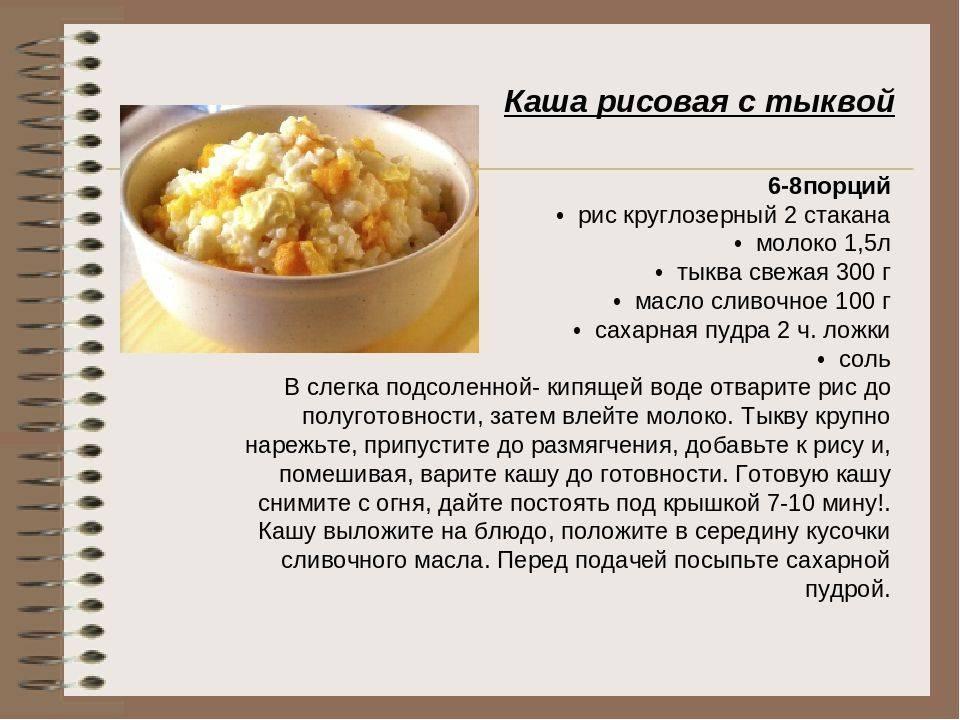 Вводим рисовую кашу в прикорм грудничка