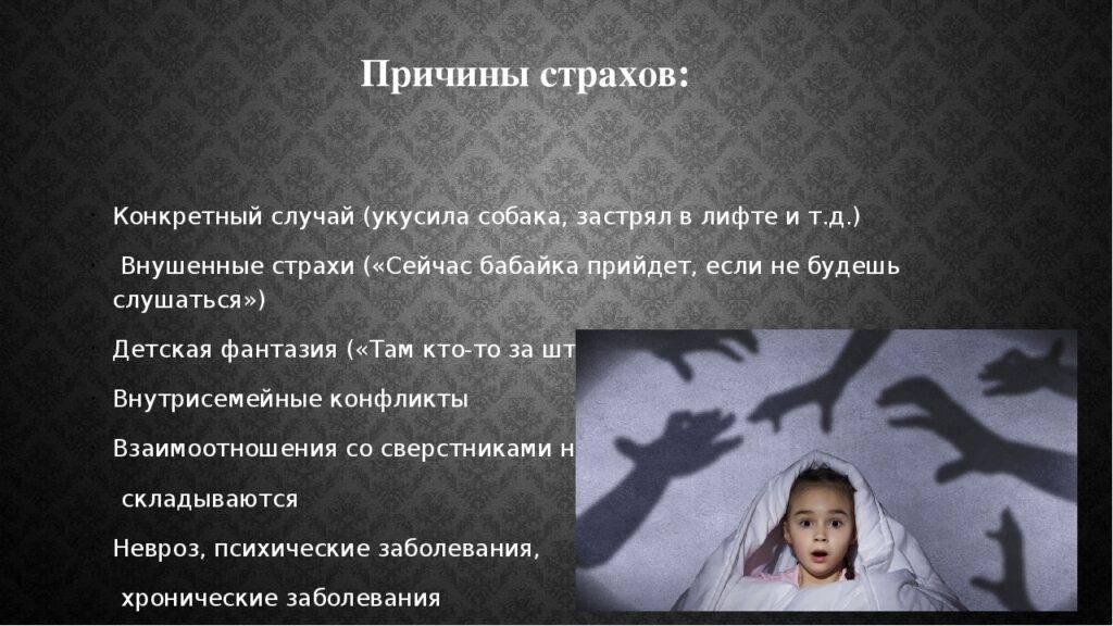 Страх из-под кровати: ребенок боится темноты. что же делать взрослым?