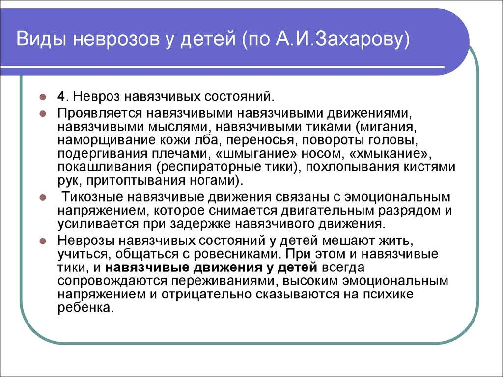 Невроз навязчивых движений у детей: лечение синдрома (Комаровский)