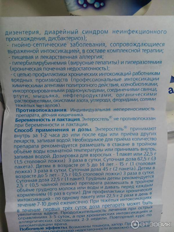 Энтеросгель в тюмени - инструкция по применению, описание, отзывы пациентов и врачей, аналоги