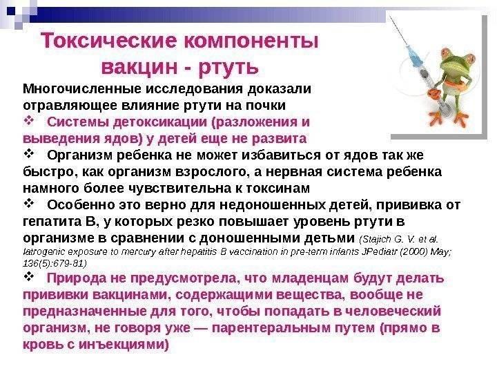 Прививки: за и против