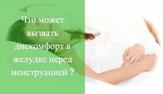 Жжение влагалища: как с этим бороться? советы гинеколога.