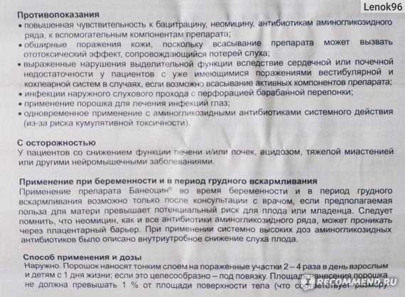 Фукорцин в томске - инструкция по применению, описание, отзывы пациентов и врачей, аналоги